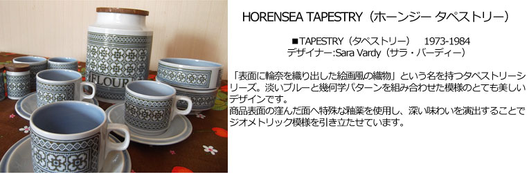 TAPESTRY商品一覧